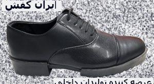 خریدعمده کفش