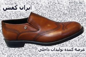 فروش عمده کفش چرم تبریز